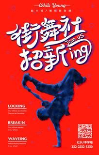 个性潮流街舞社宣传招新海报