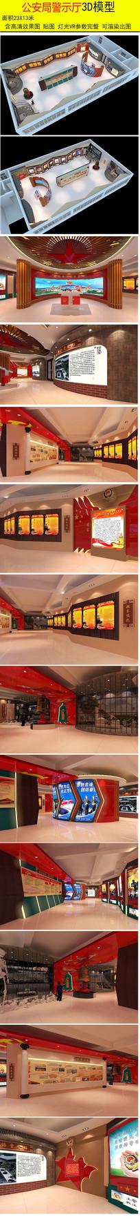 公安展厅设计模型 max