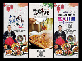 韩国料理展架