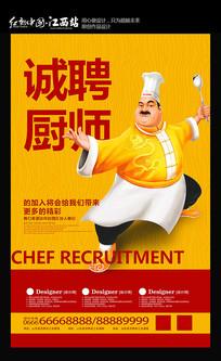 简约厨师招聘宣传海报