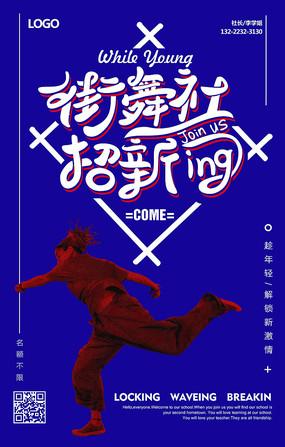 街舞社招新个性海报