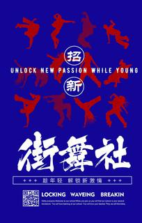炫酷街舞社招新海报