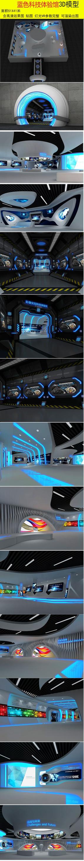 蓝色科技体验馆3d模型