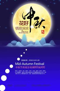 蓝色月光下的中秋节海报