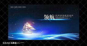 领航科技会议背景板设计