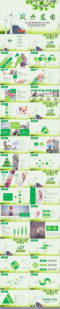 绿色风能风力发电PPT模板