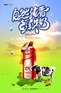 牛奶创意广告乳制品鲜奶海报