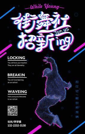 前卫街舞社招新宣传海报