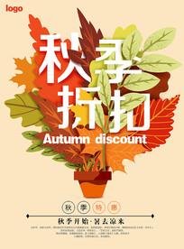 秋季折扣秋叶海报