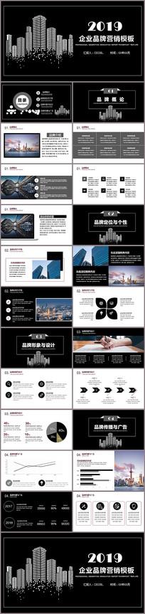 企业品牌营销PPT模板 pptx