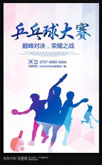 水彩乒乓球大赛宣传海报