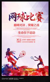 水彩网球比赛宣传海报