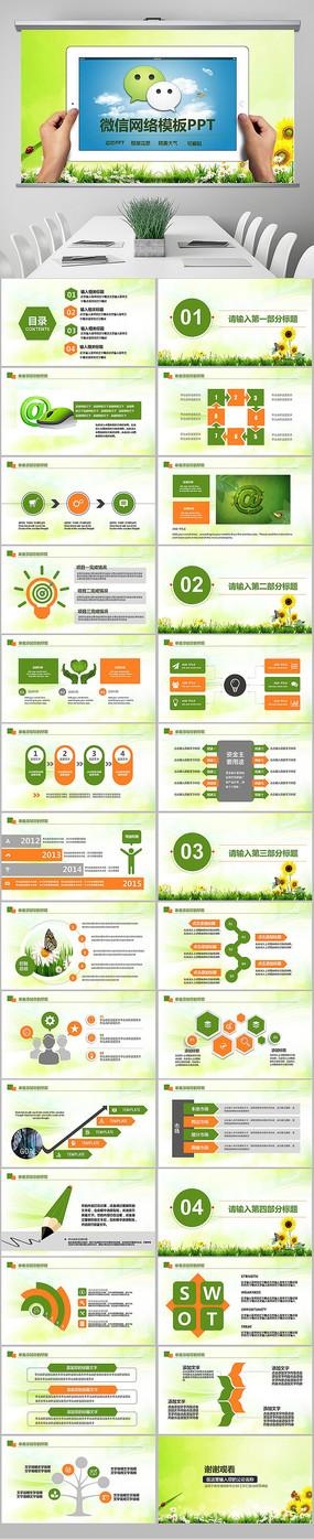 微信解决方案营销互联网PPT