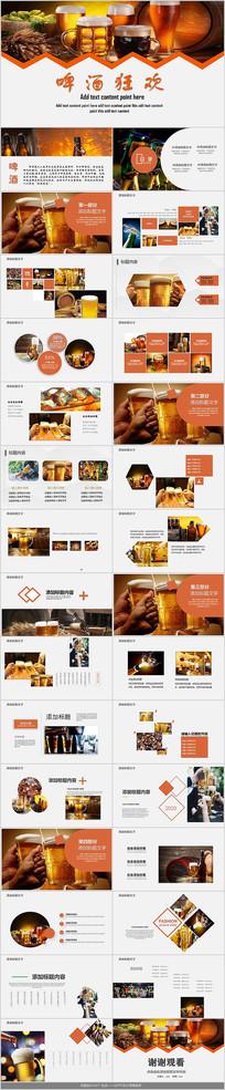 夏日啤酒狂欢PPT模板