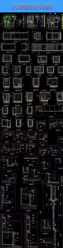 样板房设计详细CAD图纸