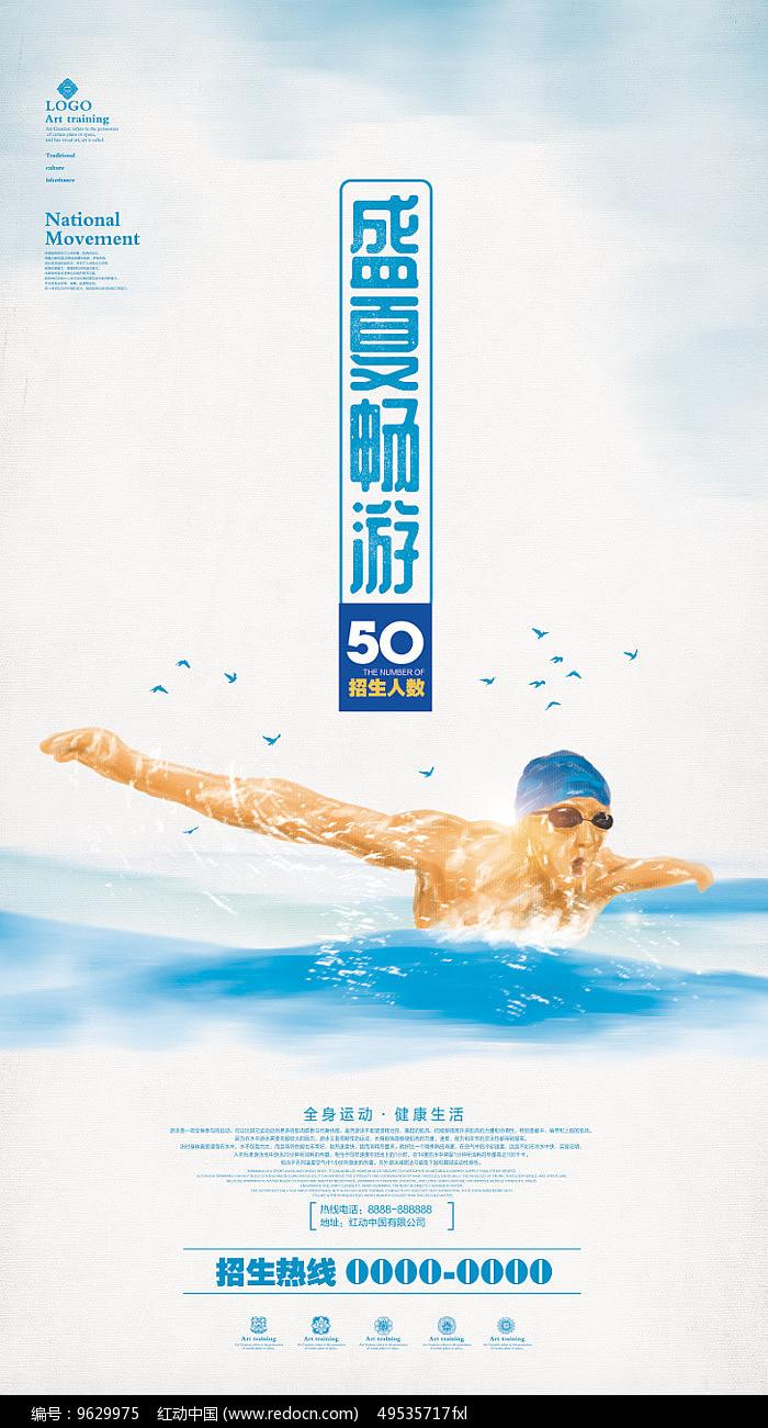 游泳招生宣传海报图片