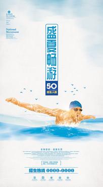 游泳招生宣传海报