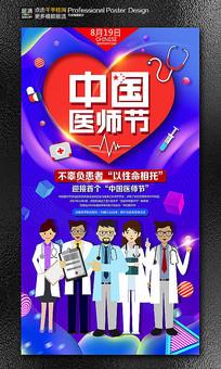 中国第一个医师节宣传海报设计