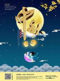 中秋嫦娥奔月海报