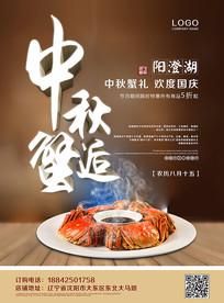 中秋河蟹蟹逅海报