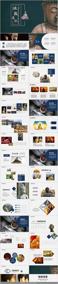 宗教佛教文化PPT模板 pptx