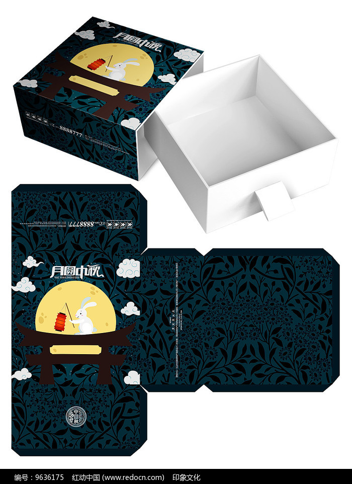 黑色高档月饼包装礼盒图片
