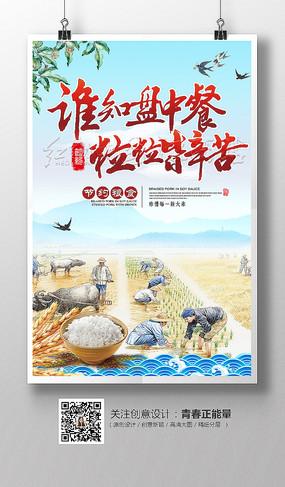 节约粮食公益宣传海报