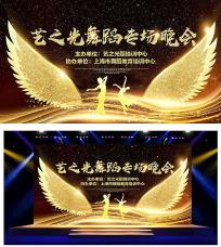 金色翅膀舞蹈背景设计