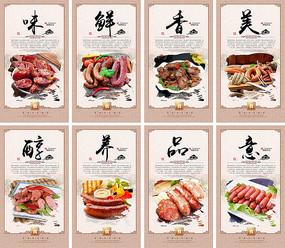 腊肠文化美食展板设计