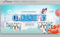 蓝色剪纸风中国医师节海报