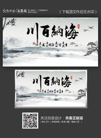 水墨中国风海纳百川海报背景