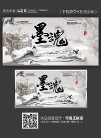 水墨中国风墨魂艺术海报设计
