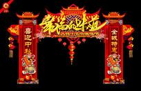 新古典中秋节拱门设计