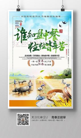 珍惜粮食节约粮食食堂文化海报