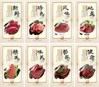 中国风牛肉展板设计