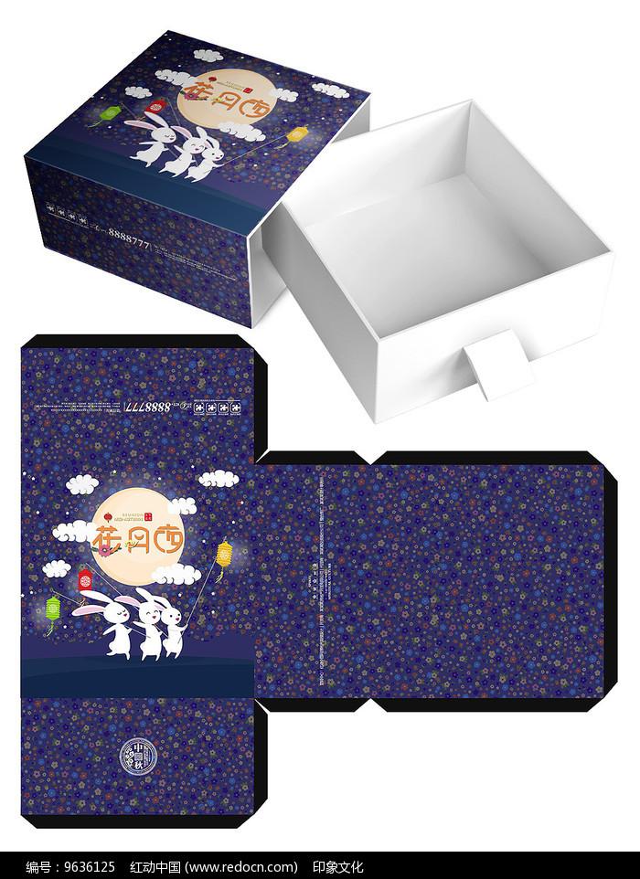 中秋插画月饼礼盒包装设计图片