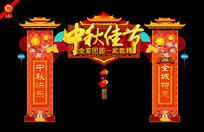 中秋佳节商场拱门设计