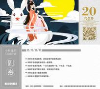 中秋节优惠券模板