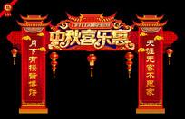 中秋喜乐惠商场古典拱门设计