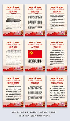 党旗飘飘视频素材图片