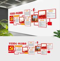 动感方块党建内容文化墙