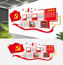 红色方框十九大党建文化墙