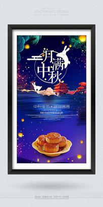 精品梦幻月满中秋佳节活动海报