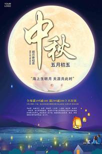 蓝色月光中秋节