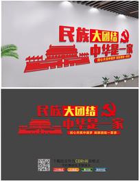 民族大团结室内党建文化墙