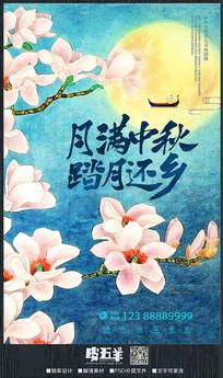 水彩月满中秋宣传海报