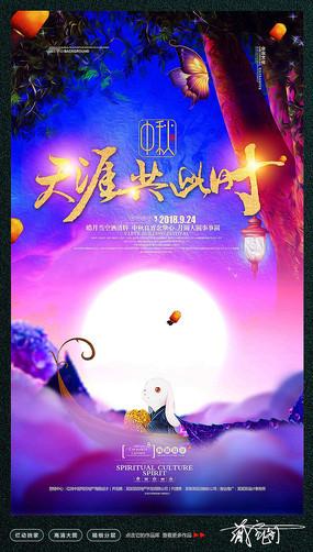 天涯共此时中秋节活动海报