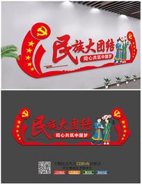 新中式民族团结党建文化墙