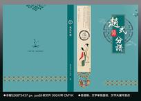 中国风家谱赵式封面
