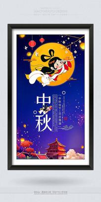 中国风时尚中秋节活动海报